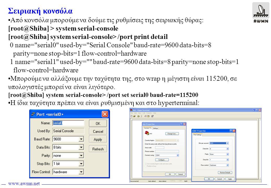 Σειριακή κονσόλα Από κονσόλα μπορούμε να δούμε τις ρυθμίσεις της σειριακής θύρας: [root@Shiba] > system serial-console.